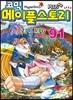 코믹 메이플스토리 오프라인 RPG 91