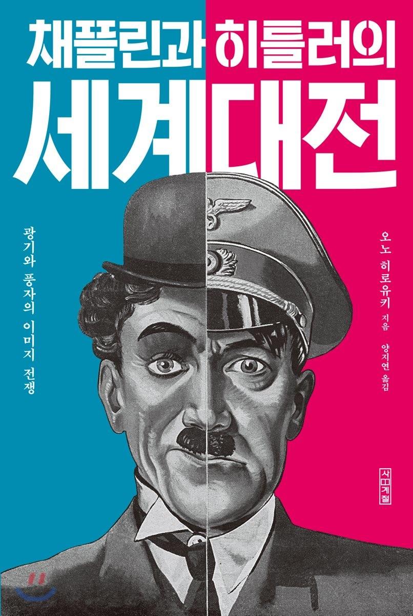 채플린과 히틀러의 세계대전
