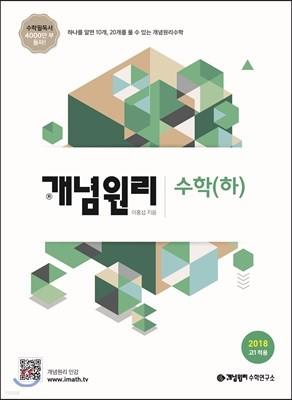 개념원리 수학 (하) (2018년)