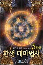 [세트] 환생 대마법사 (총5권/완결)