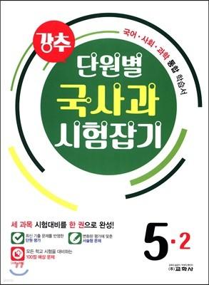 강추 단원별 국사과 시험잡기 5-2 (2017년)