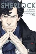 [고화질] Sherlock(셜록) 01권