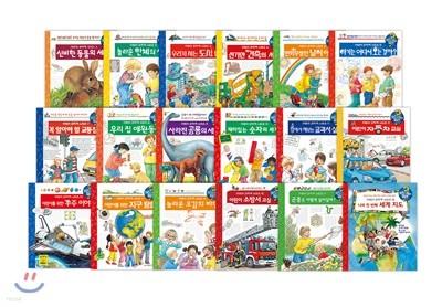 왜왜왜 어린이 과학책 시리즈 세트