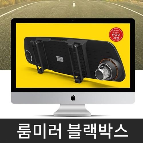 리맥스 듀얼렌즈 풀 HD 1080 룸미러 블랙박스 CX-03