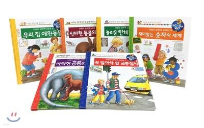 왜왜왜 어린이 과학책 시리즈 1단계 세트