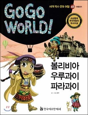 Go Go World 세계 역사 문화 여행 45 볼리비아 우루과이 파라...