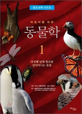 어린이를 위한 동물학 1