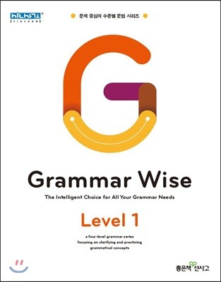 Grammar Wise 그래머 와이즈 Level 1