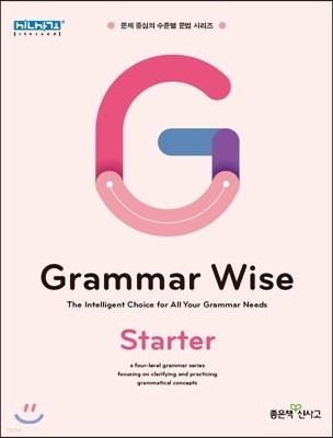 Grammar Wise Starter 그래머 와이즈 스타터