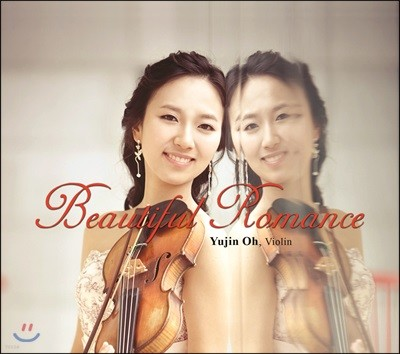 오유진 - Beautiful Romance