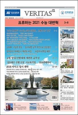 베리타스알파 고입·대입을 위한 고품격 교육 신문 (264호)