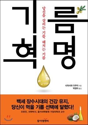 기름 혁명