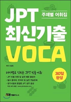 JPT 최신기출 VOCA 30일 완성 주제별 어휘집