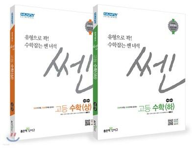 신사고 SSEN 쎈 고등 수학 상,하 세트 (2019년용)