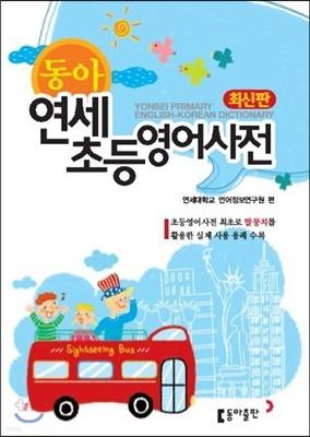 동아 연세 초등영어사전