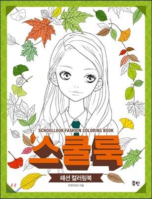 스쿨룩 패션 컬러링북