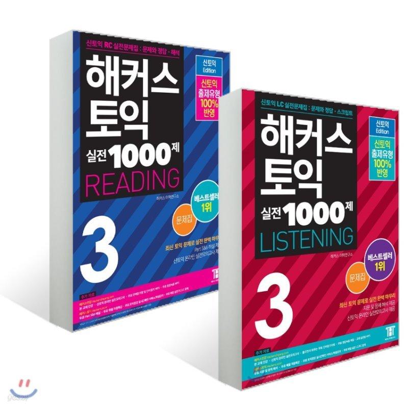해커스 토익 실전 1000제 3 Listening + Reading 문제집 세트
