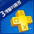 [연락처확인필수!!] PSN 플러스 3개월 이용권 / 문자발송