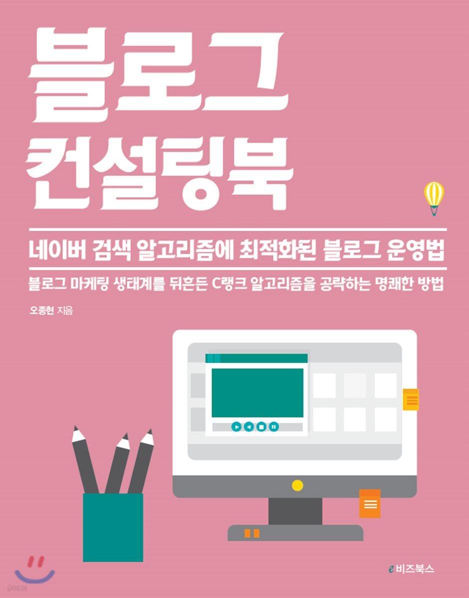 블로그 컨설팅북
