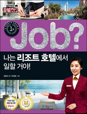job? 나는 리조트 호텔에서 일할 거야!