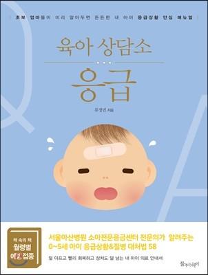 육아 상담소 응급