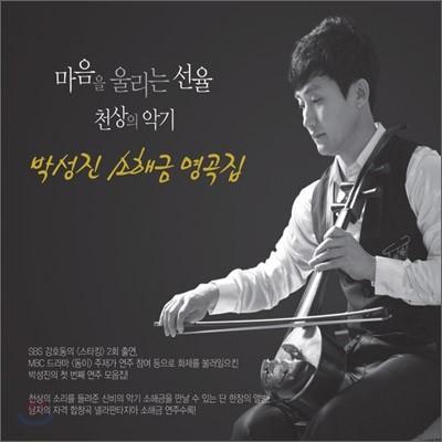 박성진 - 소해금 명곡집 : 소해금으로 연주하는 아름다운 소품집
