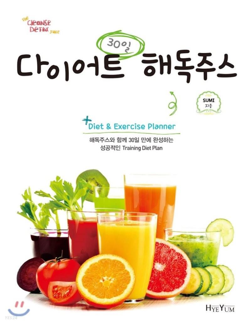 다이어트 (30일) 해독주스