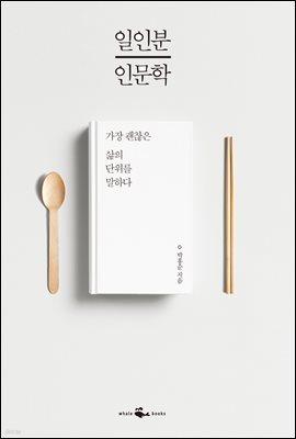 [대여] 일인분 인문학