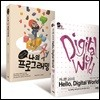 커니핸 교수의 Hello, Digital World + 나의 첫 프로그래밍