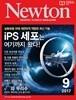 뉴턴 Newton (월간) : 9월 [2017]