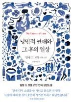 낭만적 연애와 그 후의 일상 (영미소설/양장)