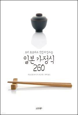 [대여] 요리 초보자도 맛있게 만드는 일본 가정식 260