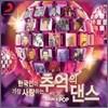 한국인이 가장 사랑하는 추억의 댄스 (Best Of The Best: Dance Pop)