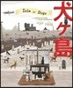 The Wes Anderson Collection : Isle of Dogs : 웨스 앤더슨 감독 '아일 오브 독스' 공식 아트북