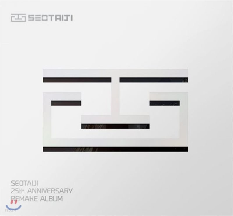 SEOTAIJI 25th Anniversary Remake Album [Time:Traveler 서태지 25]