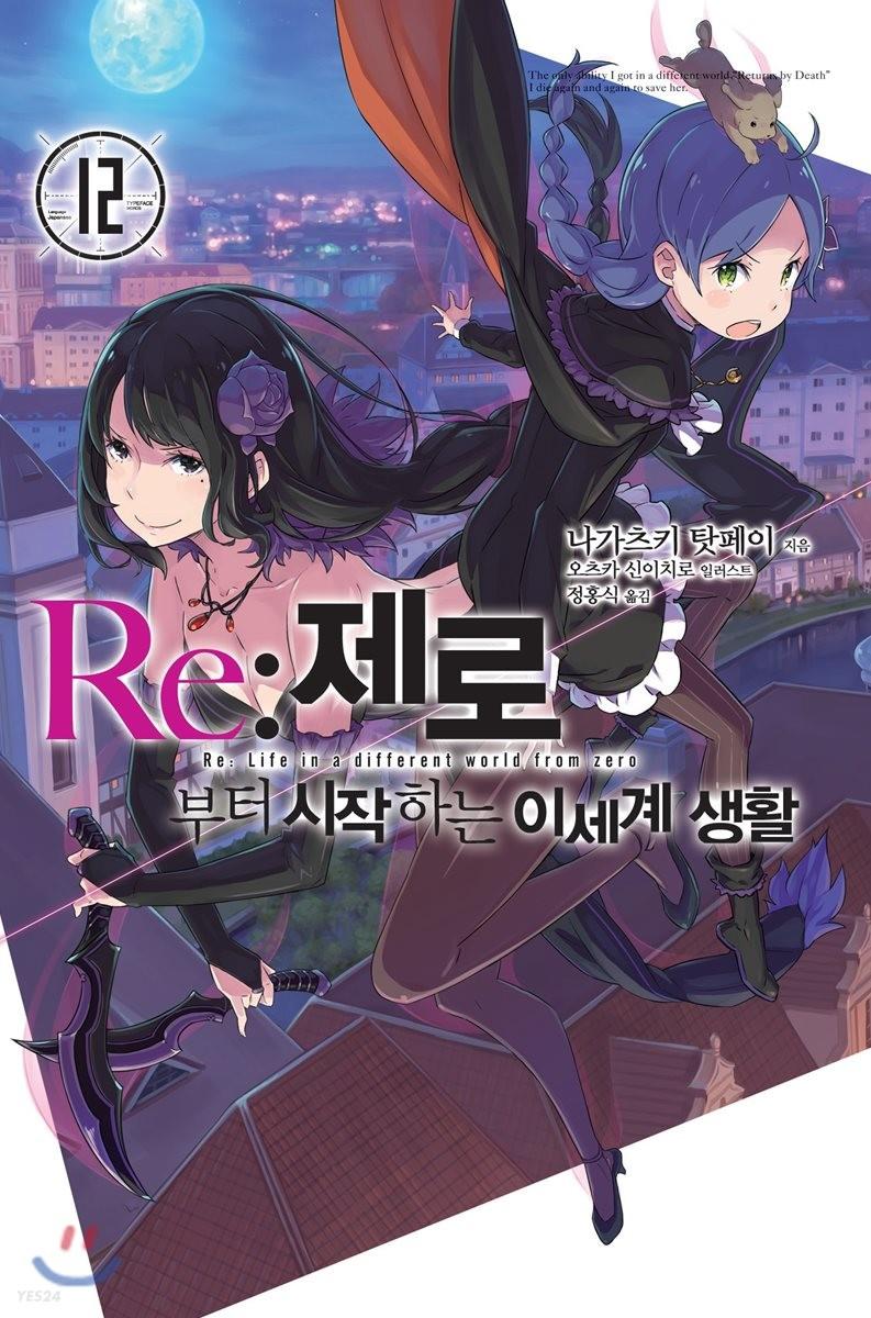 Re : 제로부터 시작하는 이세계 생활 12