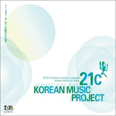 21c 한국음악 프로젝트