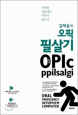 김태윤의 오픽 필살기