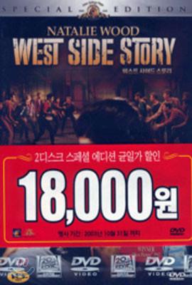 웨스트 사이드 스토리 SE : 1Disc