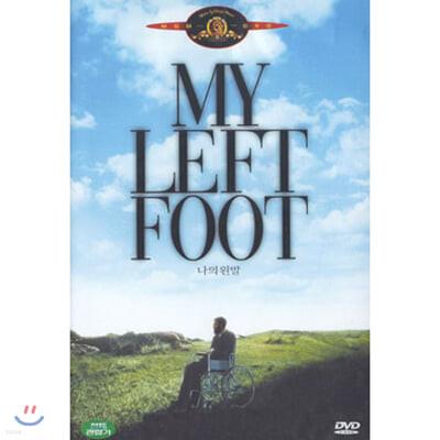 나의 왼발 My Left Foot 1989년작 (1Disc)