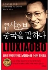 류샤오보 중국을 말하다