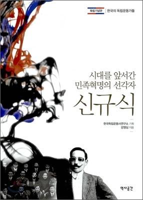 시대를 앞서간 민족 혁명의 선각자 신규식