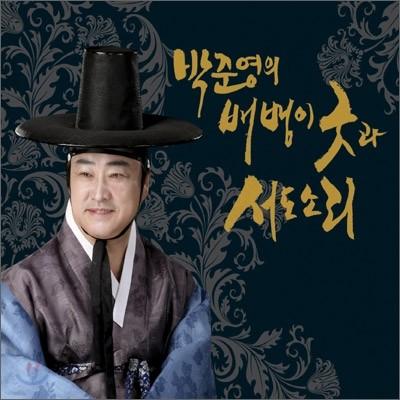 박준영 - 배뱅이굿과 서도소리
