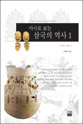 [eBook] 야사로 보는 삼국의 역사 1