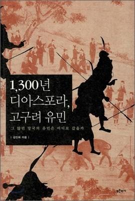1300년 디아스포라, 고구려 유민