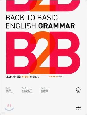 BACK TO BASIC ENGLISH GRAMMAR 초보자를 위한 비투비 영문법