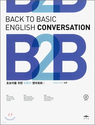 BACK TO BASIC ENGLISH CONVERSATION 초보자를 위한 비투비 영어회...