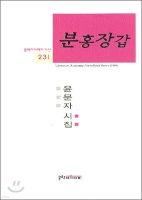 분홍 장갑
