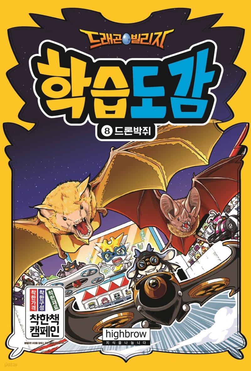 드래곤빌리지 학습도감 8 : 드론박쥐