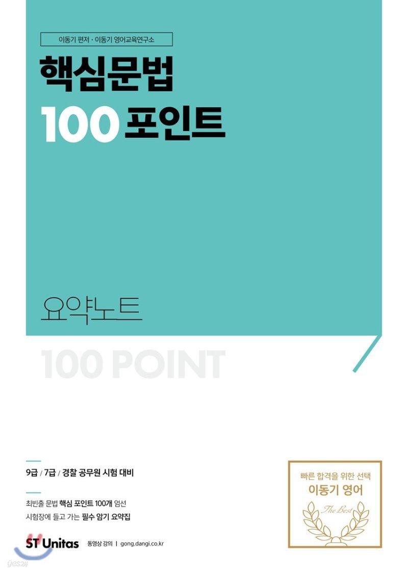 2018 이동기 핵심문법 100포인트 요약노트
